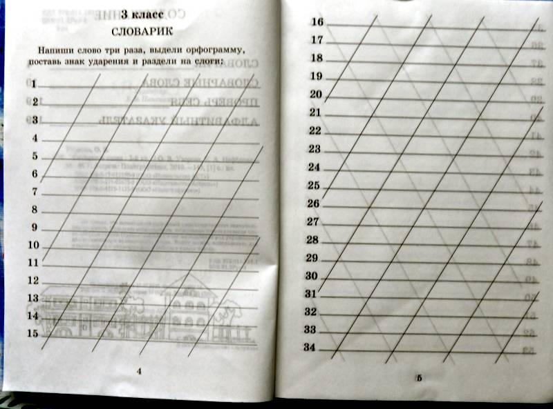 Иллюстрация 3 из 10 для Словарные слова. 3 класс - Узорова, Нефедова   Лабиринт - книги. Источник: Ассоль