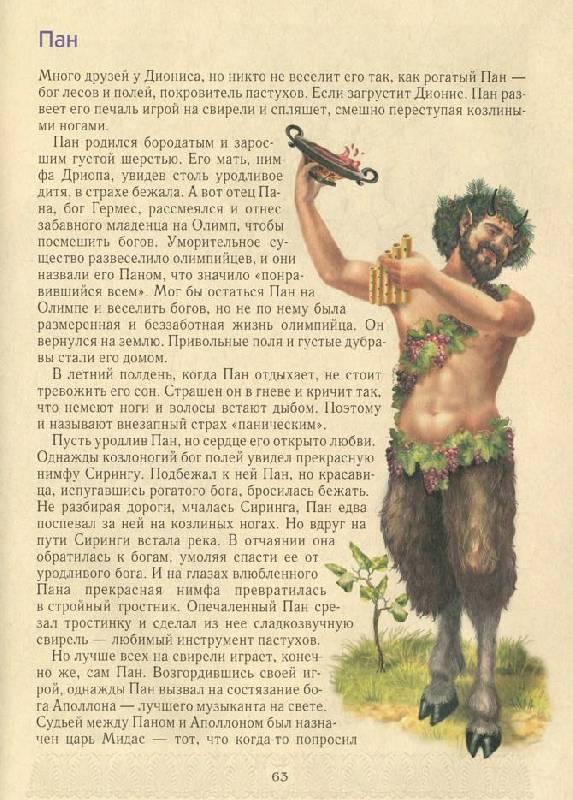 Иллюстрация 16 из 21 для Мифы Древней Греции - Юрий Зайцев   Лабиринт - книги. Источник: Владимиp