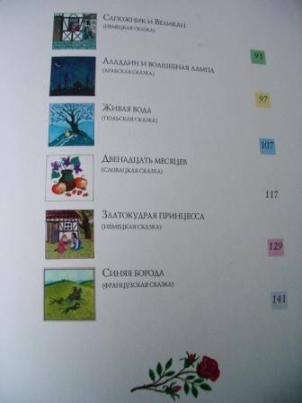 Иллюстрация 17 из 25 для Сказки на ночь | Лабиринт - книги. Источник: Никольская  Ольга