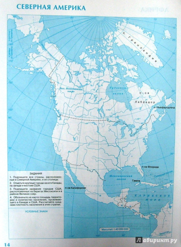 Иллюстрация 17 из 27 для География. 10 класс. Контурные карты. ФГОС   Лабиринт - книги. Источник: Соловьев  Владимир