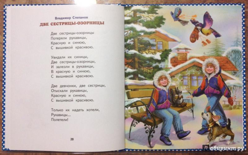 Иллюстрация 9 из 16 для Пришла зима-проказница | Лабиринт - книги. Источник: Селезнева  Елена