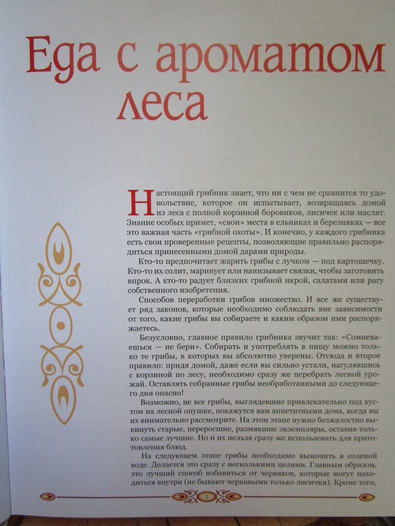 Иллюстрация 3 из 13 для 365 рецептов. Блюда и заготовки из грибов - С. Иванова | Лабиринт - книги. Источник: Лабиринт