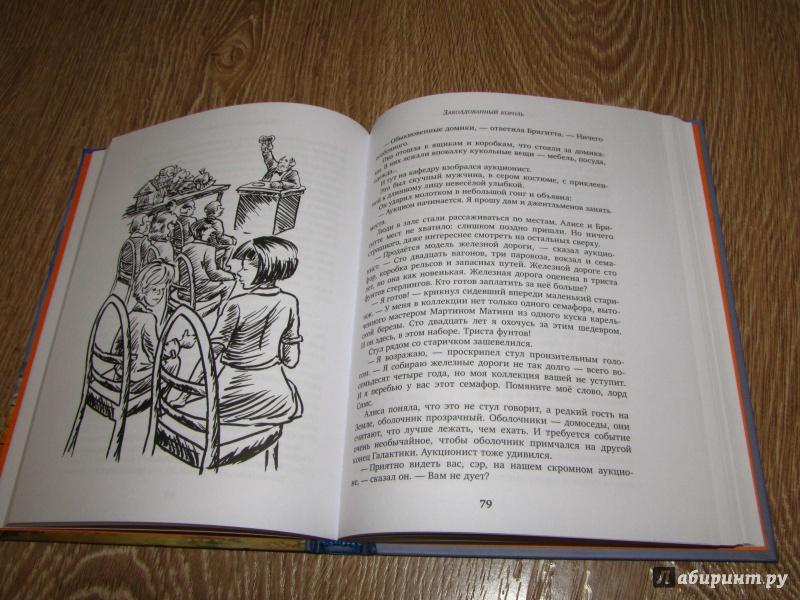 Иллюстрация 35 из 52 для Алиса и Алисия - Кир Булычев | Лабиринт - книги. Источник: leo tolstoy