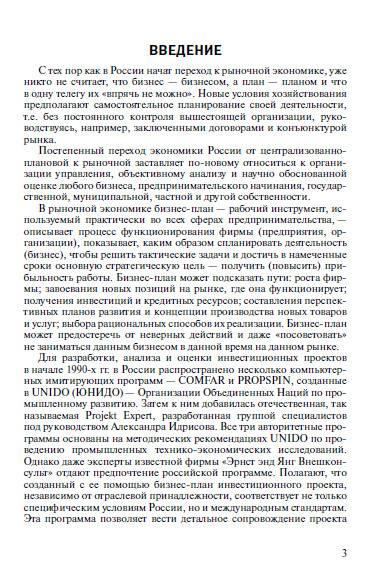 Иллюстрация 1 из 9 для Бизнес-план: теория и практика - Виктор Черняк   Лабиринт - книги. Источник: Золотая рыбка