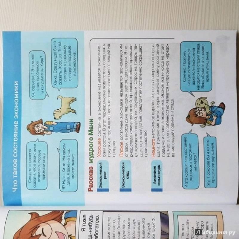Иллюстрация 9 из 14 для Как в 12 лет Кира разбогатела. Книга 3. Все, что можно сделать с помощью денег - Бодо Шефер   Лабиринт - книги. Источник: Косицына  Анастасия