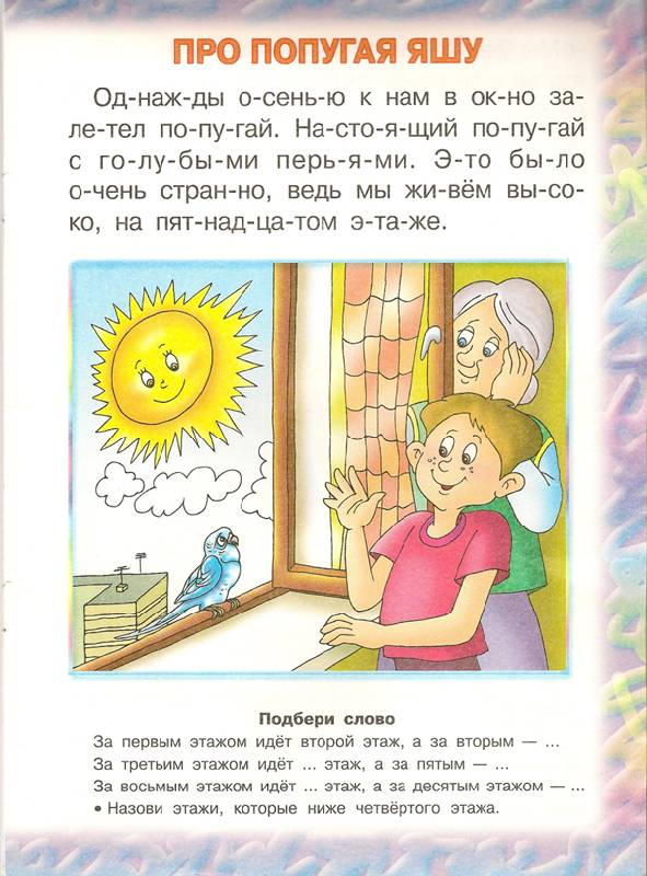 Иллюстрация 1 из 2 для Про попугая Яшу - Юрий Гурин   Лабиринт - книги. Источник: farnor