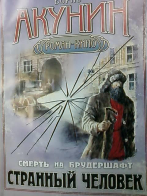 Иллюстрация 1 из 4 для Смерть на брудершафт. Странный человек - Борис Акунин | Лабиринт - книги. Источник: lettrice
