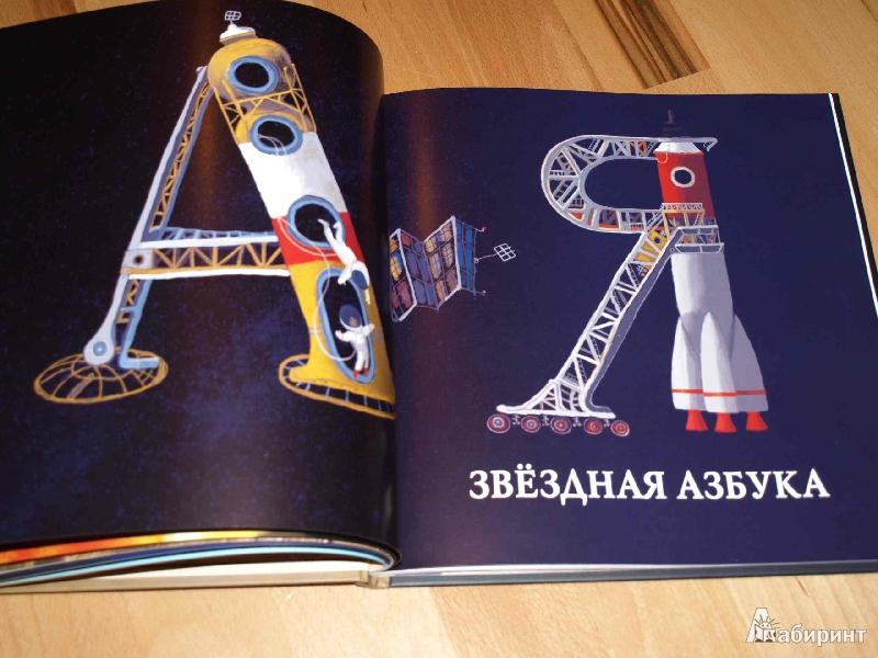 желательно слишком алфавит в картинках космоса считают, что