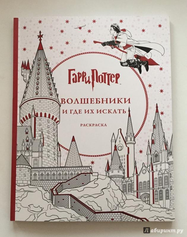 Иллюстрация 24 из 60 для Гарри Поттер. Волшебники и где их ...