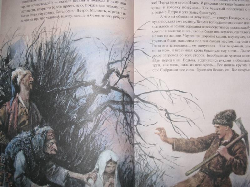 Иллюстрация 76 из 94 для Вечера на хуторе близ Диканьки - Николай Гоголь | Лабиринт - книги. Источник: magnolia