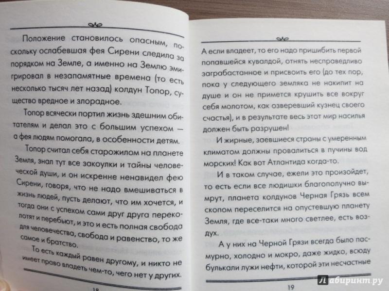 Иллюстрация 20 из 22 для Приключения Кузи, или Город Света - Людмила Петрушевская | Лабиринт - книги. Источник: Юта