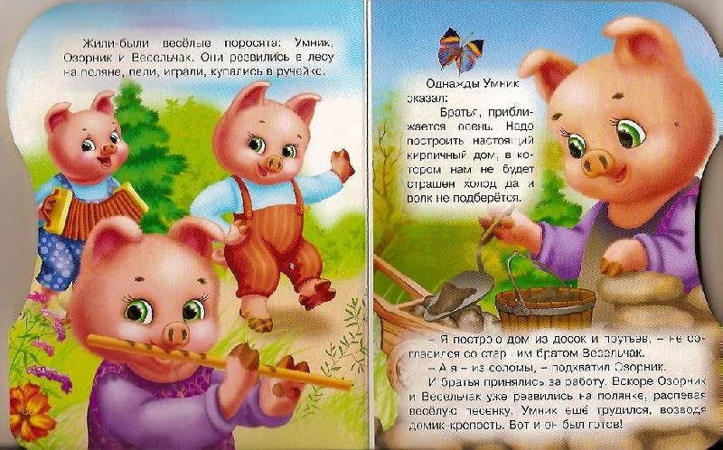 Иллюстрация 1 из 2 для Три поросенка - Сергей Михалков | Лабиринт - книги. Источник: lilia