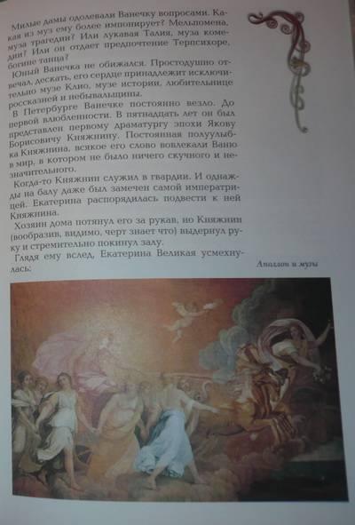 Иллюстрация 10 из 15 для Иван Крылов - Анатолий Сергеев | Лабиринт - книги. Источник: Nadezhda_S