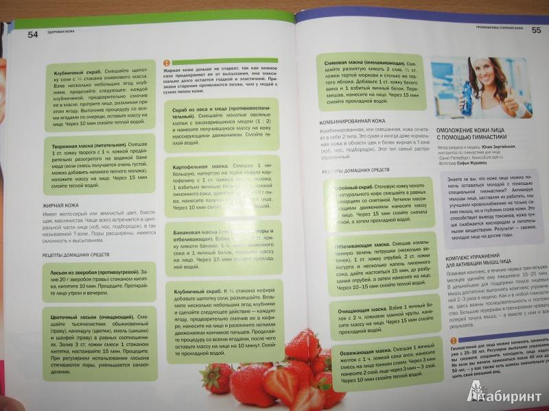 Иллюстрация 10 из 11 для Здоровая кожа. Органы чувств - Н. Саламашенко | Лабиринт - книги. Источник: yakomoz