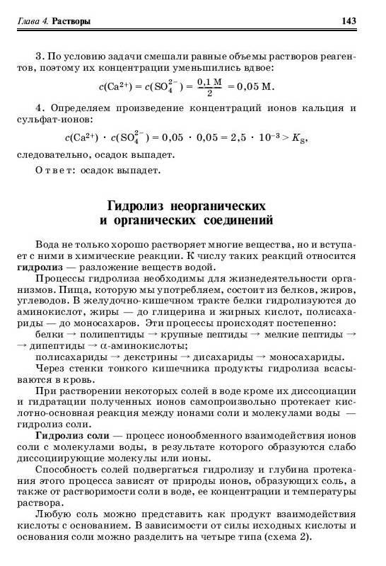 Иллюстрация 13 из 27 для Химия в задачах для поступающих в ВУЗы - Литвинова, Мельникова, Соловьева, Ажипа, Выскубова | Лабиринт - книги. Источник: Machaon
