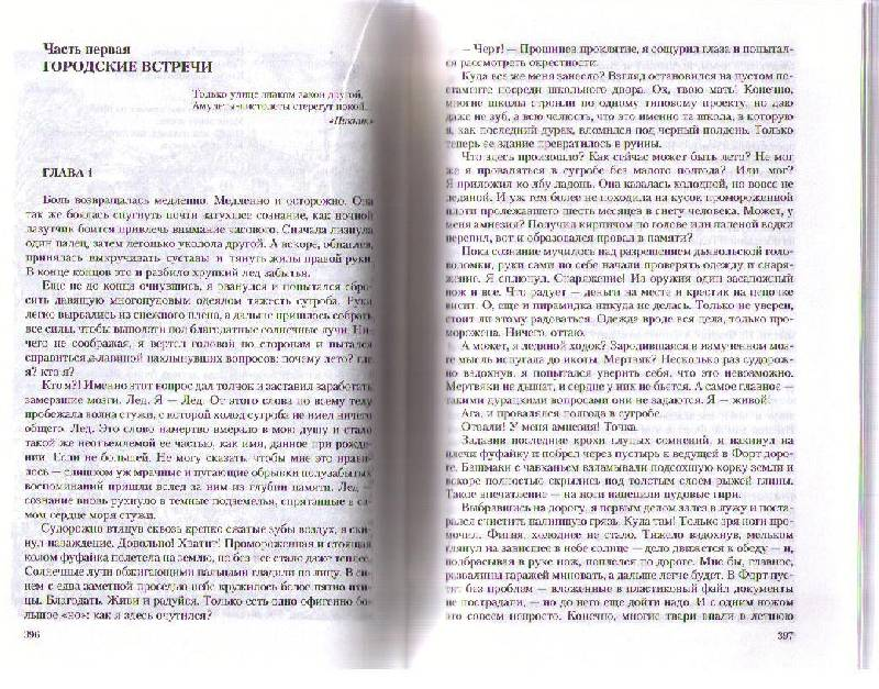 Иллюстрация 7 из 16 для Приграничье. Клинок стужи: Лед; Скользкий - Павел Корнев | Лабиринт - книги. Источник: Ya_ha