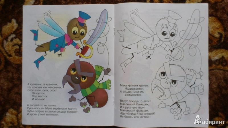 иллюстрация 7 из 25 для муха цокотуха книжка раскраска