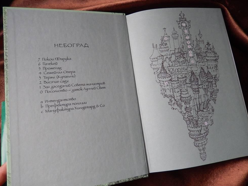 Иллюстрация 41 из 69 для Сквозь зеркала. Книга 3. Память Вавилона - Кристель Дабо | Лабиринт - книги. Источник: Тишина