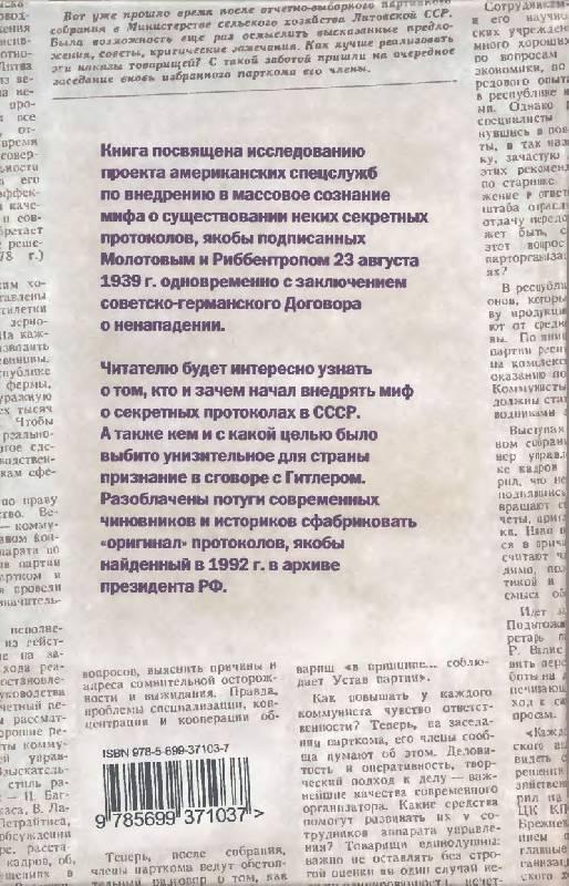 Иллюстрация 9 из 29 для Секретные протоколы, или Кто подделал пакт Молотова - Риббентропа - Алексей Кунгуров | Лабиринт - книги. Источник: Флинкс
