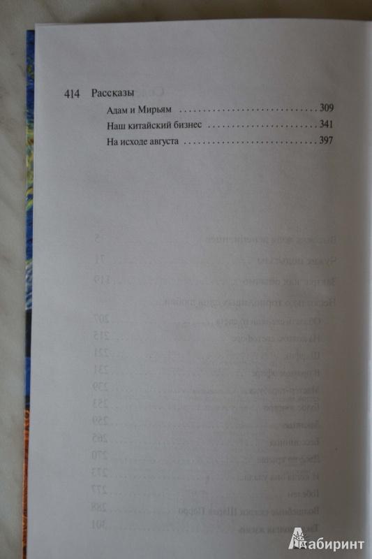 Иллюстрация 11 из 13 для Адам и Мирьям: повести; рассказы - Дина Рубина | Лабиринт - книги. Источник: Юлянка