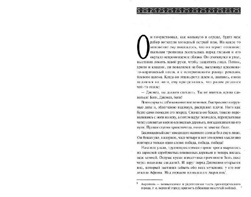 Иллюстрация 4 из 29 для Дочь Афродиты - Филипп Ванденберг | Лабиринт - книги. Источник: Флинкс