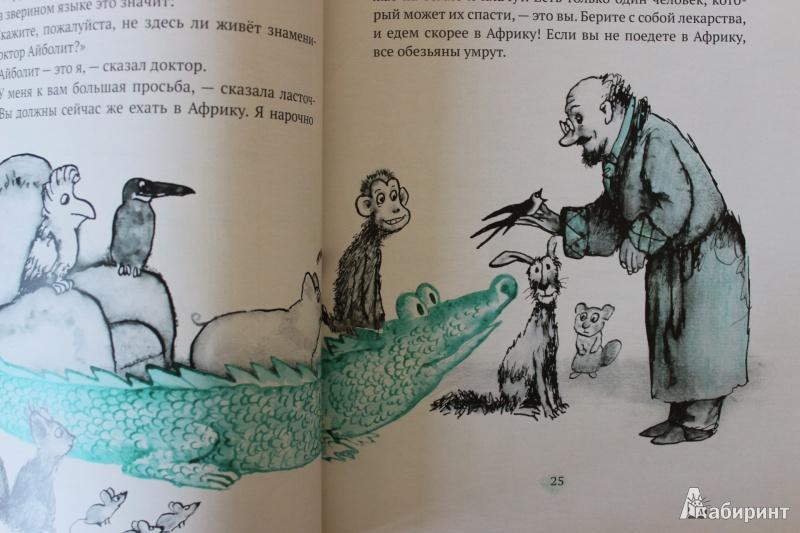 Иллюстрация 37 из 65 для Доктор Айболит - Корней Чуковский | Лабиринт - книги. Источник: so-vanille