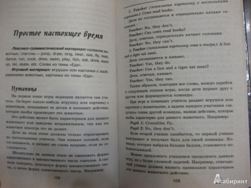 Иллюстрация 9 из 12 для Игры и пьесы в обучении английскому языку - Александр Комаров | Лабиринт - книги. Источник: White lady