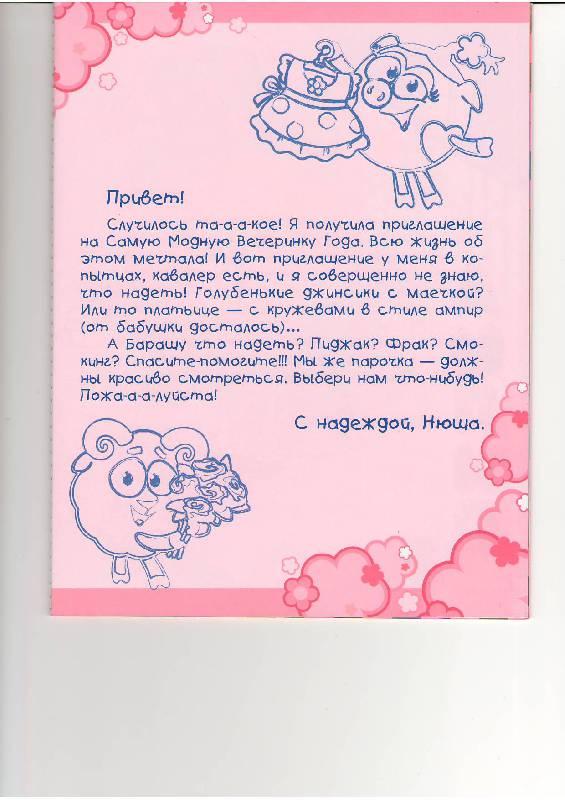 Иллюстрация 6 из 15 для Нюшемода. Книжка и игра | Лабиринт - книги. Источник: Tiger.