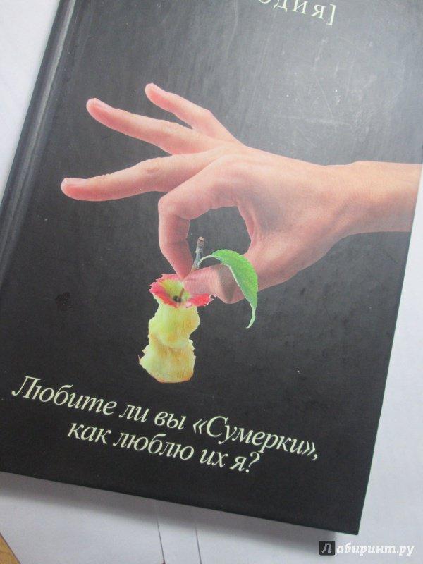 Иллюстрация 10 из 21 для В ночь глухую (пародия) | Лабиринт - книги. Источник: bродяжник