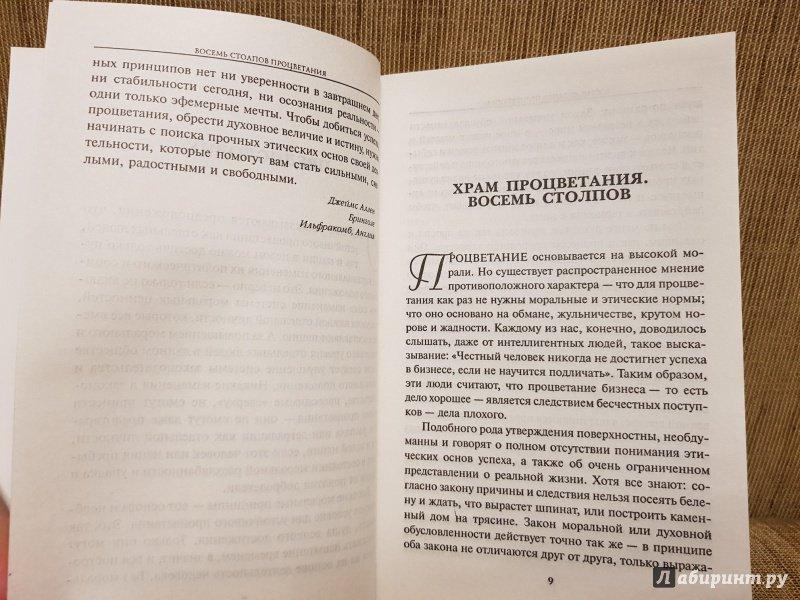 Иллюстрация 6 из 24 для Восемь столпов процветания: Станьте полноправным хозяином своего разума, здоровья и жизни - Джеймс Аллен   Лабиринт - книги. Источник: Алексей Гапеев