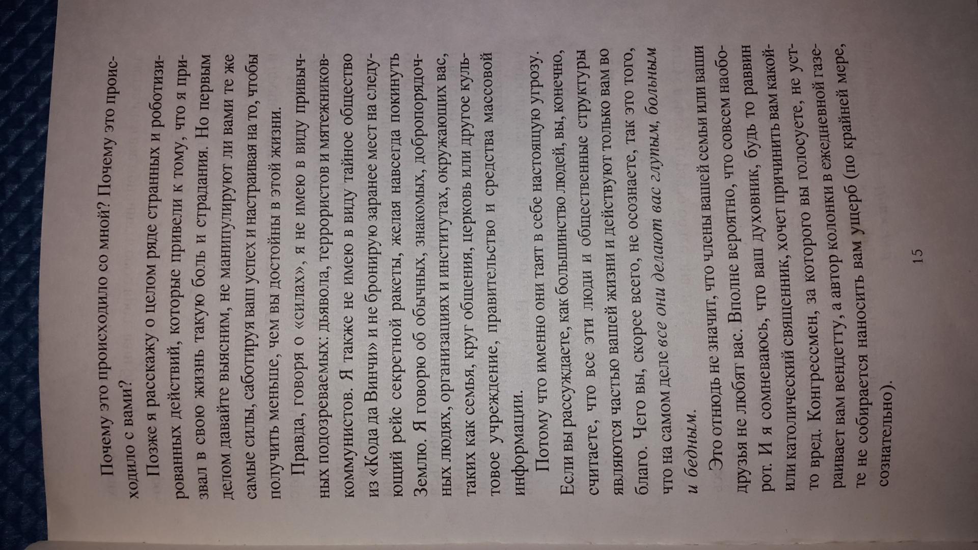 Иллюстрация 18 из 18 для Почему вы глупы, больны и бедны... И как стать умным, здоровым и богатым! - Рэнди Гейдж | Лабиринт - книги. Источник: Alyonchis-13