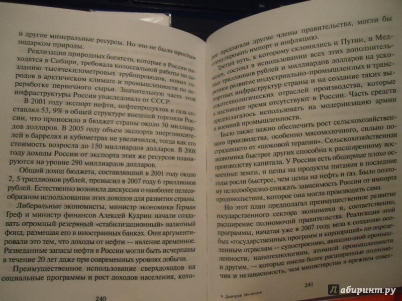 Иллюстрация 26 из 26 для Дмитрий Медведев: двойная прочность власти - Рой Медведев | Лабиринт - книги. Источник: Лабиринт