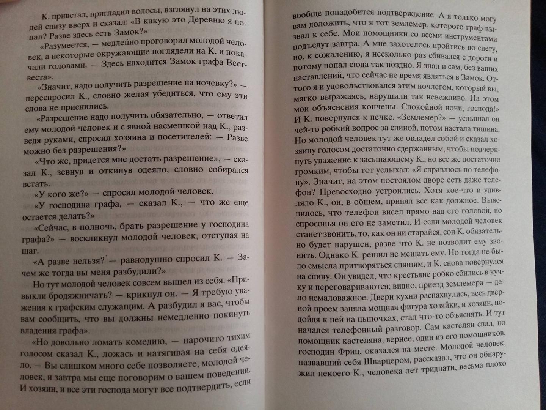 Иллюстрация 13 из 14 для Замок. Рассказы - Франц Кафка | Лабиринт - книги. Источник: L  Elena