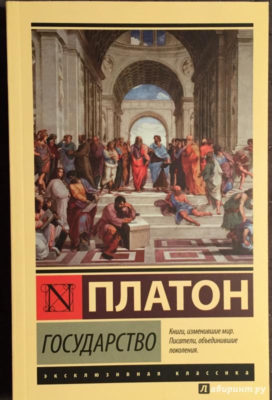 Иллюстрация 26 из 28 для Государство - Платон | Лабиринт - книги. Источник: Римская-Корсакова  Анастасия