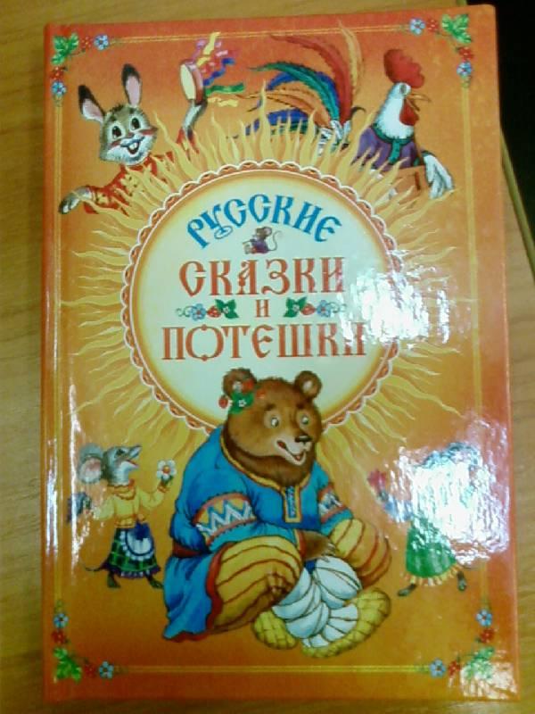 Иллюстрация 2 из 8 для Русские сказки и потешки | Лабиринт - книги. Источник: lettrice