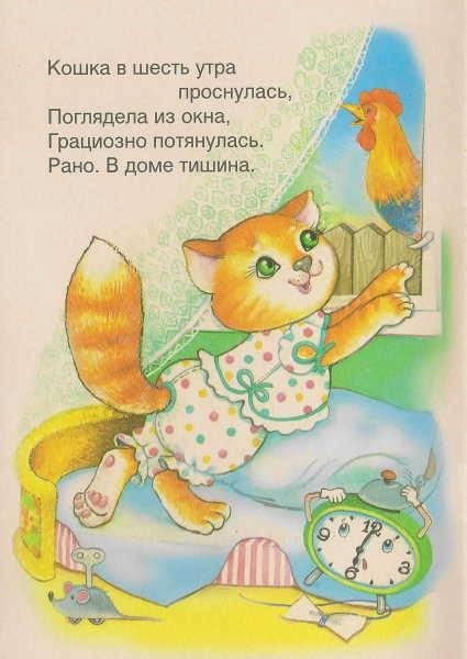 Иллюстрация 8 из 14 для Кошкин день - Тамара Крюкова | Лабиринт - книги. Источник: _Елена_