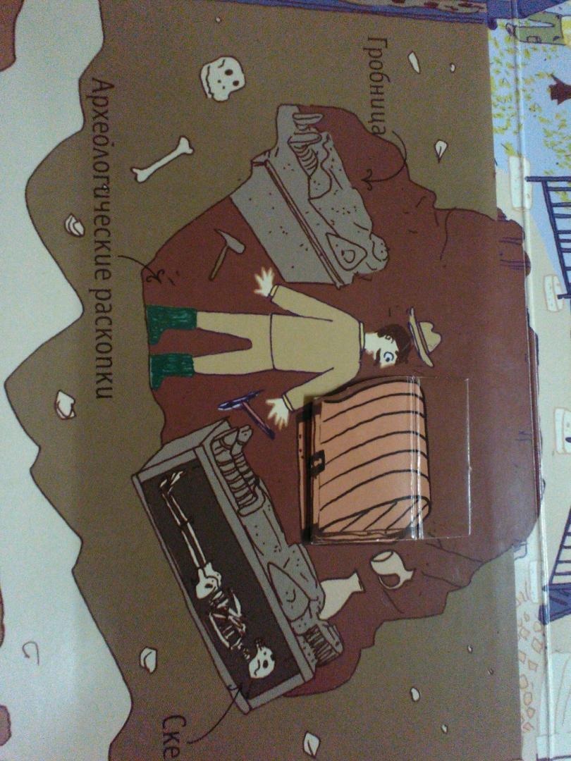 Иллюстрация 89 из 92 для Город над землей и под землей - Боманн, Уар   Лабиринт - книги. Источник: Мишарина Татьяна