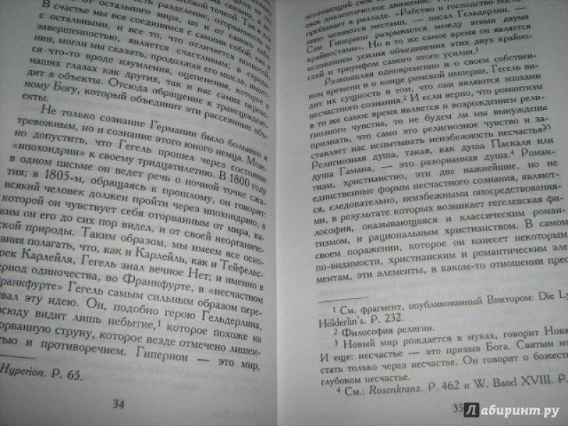 Иллюстрация 3 из 13 для Несчастное сознание в философии Гегеля - Жан Валь | Лабиринт - книги. Источник: Mashutka