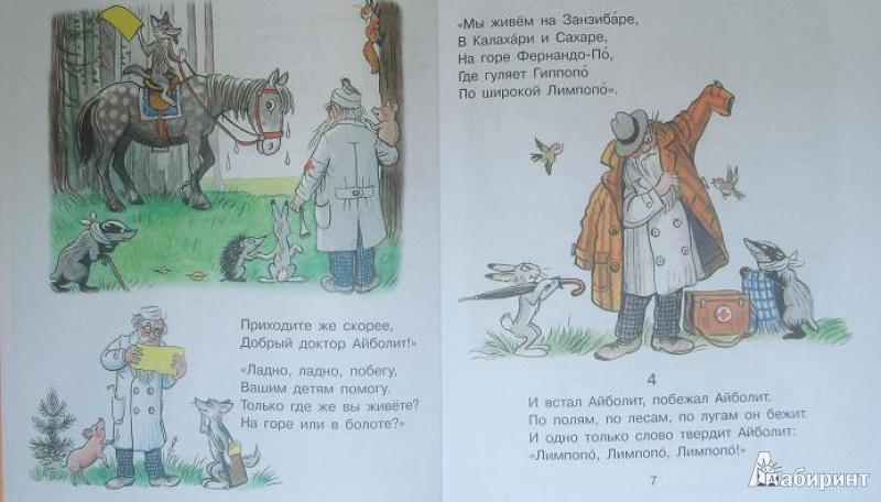 Иллюстрация 7 из 33 для Айболит. Федорино горе - Корней Чуковский | Лабиринт - книги. Источник: orange_viola