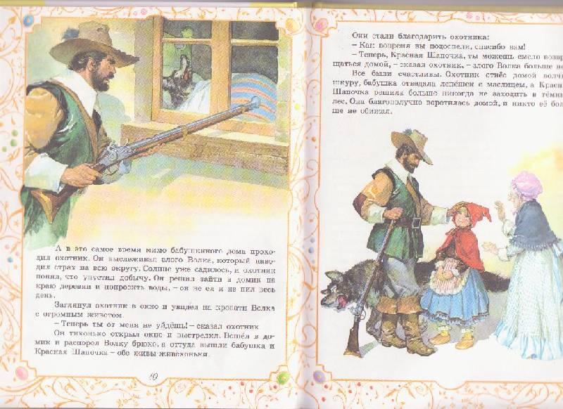 Иллюстрация 10 из 29 для Добрые сказки для девочек   Лабиринт - книги. Источник: Ёжик