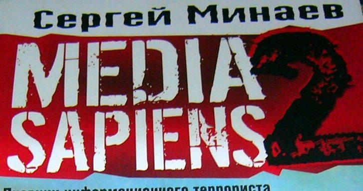 Иллюстрация 6 из 15 для Media Sapiens-2. Дневник информационного террориста - Сергей Минаев | Лабиринт - книги. Источник: Nika