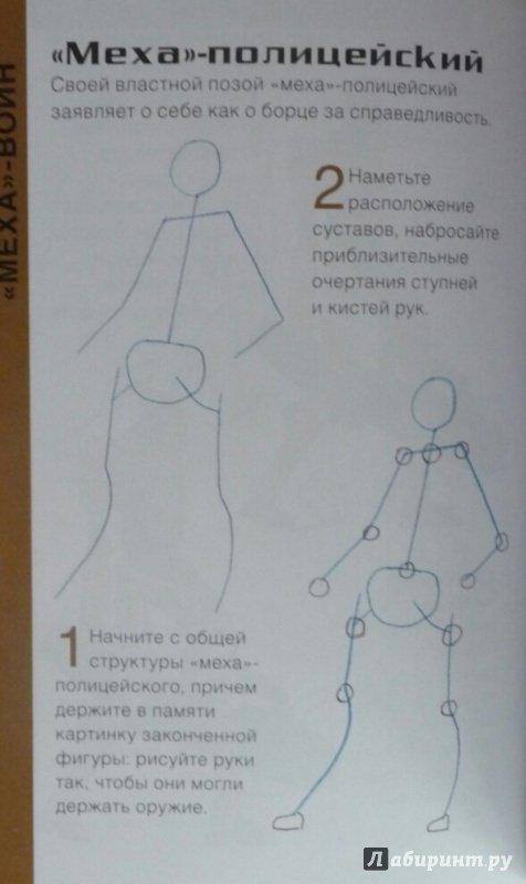 Иллюстрация 5 из 10 для Мини-манга: роботы. Карманный справочник по рисованию - Йишан Ли | Лабиринт - книги. Источник: SiB