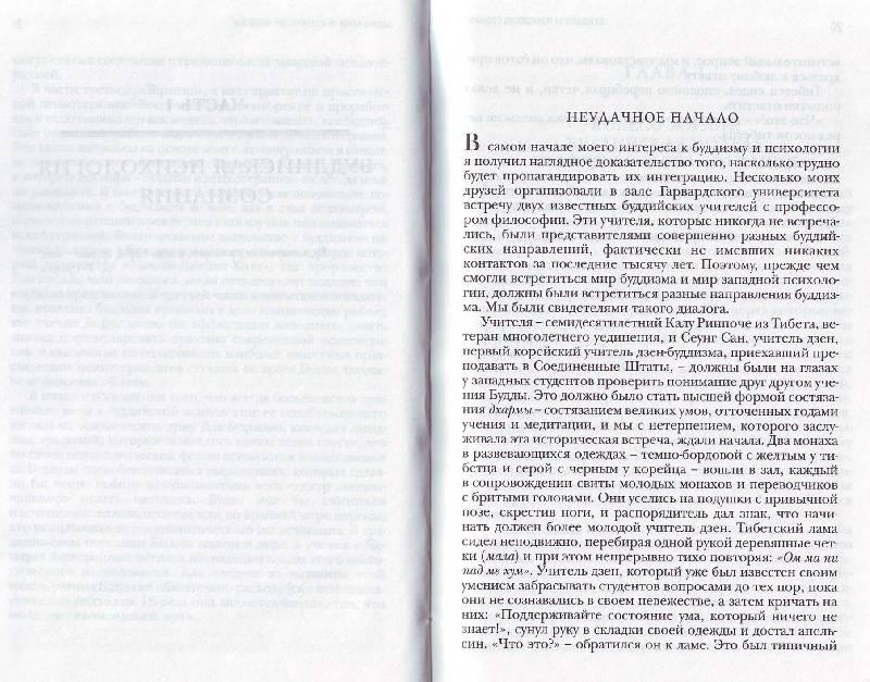Иллюстрация 5 из 8 для Мысли без мыслящего - Марк Эпштейн | Лабиринт - книги. Источник: Матрёна