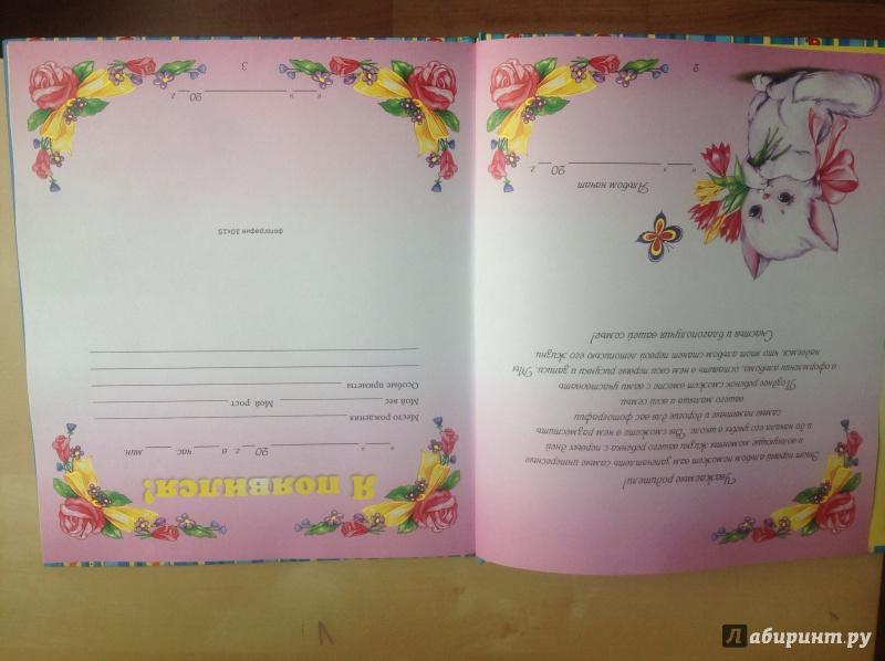Иллюстрация 3 из 14 для Самый первый альбом нашего малыша - Юлия Феданова | Лабиринт - сувениры. Источник: Татьяна Ст.