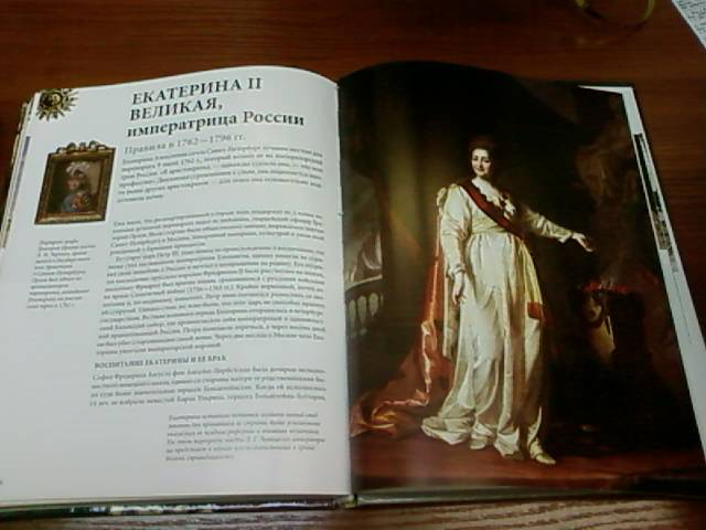 Иллюстрация 9 из 16 для Великие монархи мира - Уильямс Хайвелл | Лабиринт - книги. Источник: lettrice