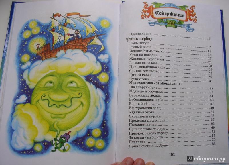 Иллюстрация 11 из 16 для Приключения Барона Мюнхаузена. Полная версия | Лабиринт - книги. Источник: Мазухина Анна Сергеевна