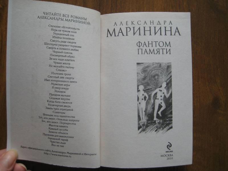 Иллюстрация 9 из 22 для Фантом памяти - Александра Маринина | Лабиринт - книги. Источник: Баскова  Юлия Сергеевна