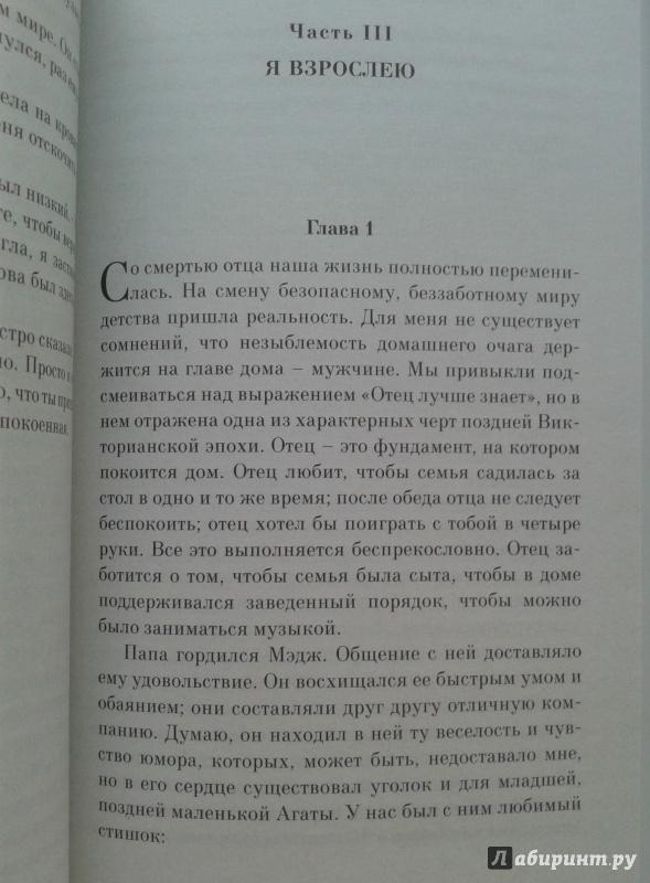 Иллюстрация 4 из 9 для Автобиография - Агата Кристи | Лабиринт - книги. Источник: Sonya Summer