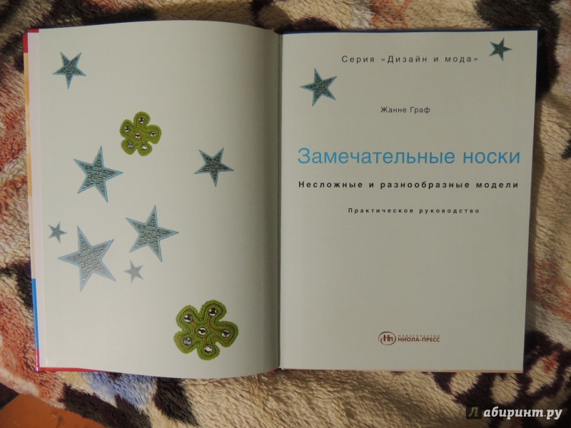 Иллюстрация 9 из 18 для Замечательные носки - Жанне Граф   Лабиринт - книги. Источник: WasiaShtein