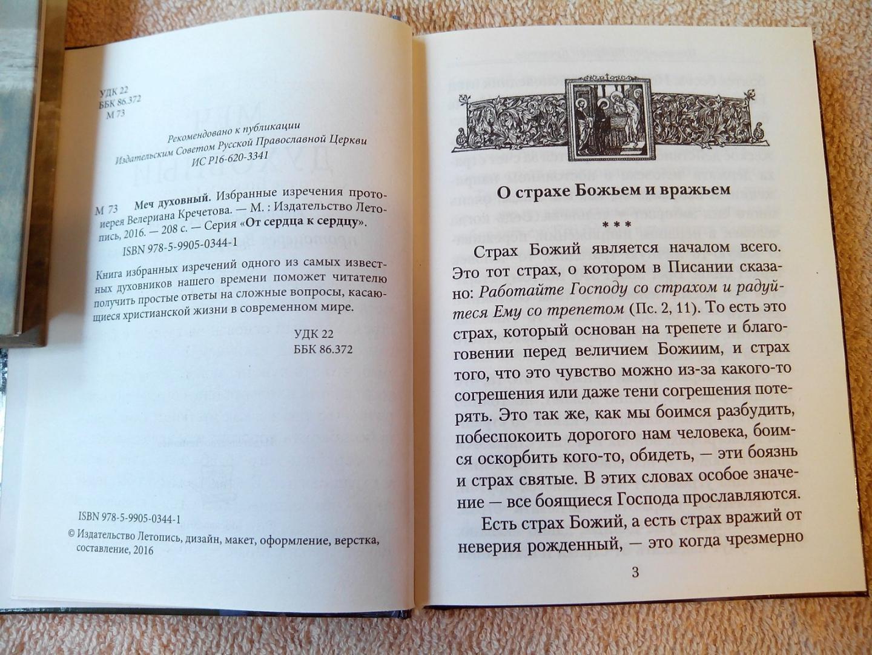 Иллюстрация 3 из 8 для Меч духовный. Избранные изречения протоиерея Валериана Кречетова - Валериан Протоиерей | Лабиринт - книги. Источник: Громова  Людмила